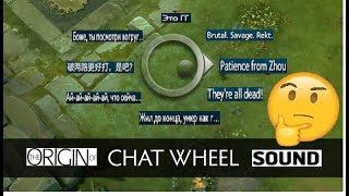 👉 WHERE DID CHAT WHEEL SOUNDS COME FROM ? Who originated them ? 👈 ⚡️DOTA2  ⚡️