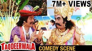 Kader Khan And Asrani Comedy Scene L Taqdeerwala Movie Comedy Scenes L Venkatesh Raveena Tandon