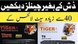 Watch All Dish Channels Without Dish Anteena on Tiger T8 & V2   DVB TO IPTV  FUNCTION