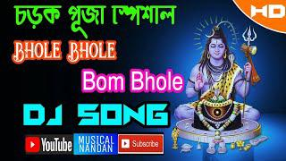 Bhole Bhole Bom Bhole DJ song || Dj Tausik Mix || Carak Puja Special Dj Song