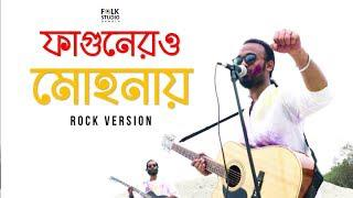 Fagunero Mohonay ( Rock Version ) ft  Krakers | Tribute To Bhoomi | Folk  Studio Bangla Song 2019