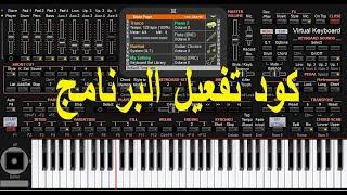 code activaction Music studio korg pa4x كود تفعيل البرنامج