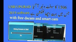 how to1506 board hd reciever online upgard software by dunya information