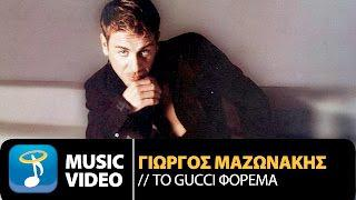 Скачать Γιώργος Μαζωνάκης - To Gucci Forema (Official Music Video ... 1b55f0869c6