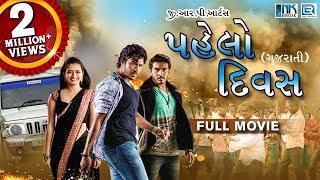 chhello divas full movie hd 1080p download