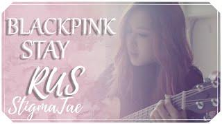 BLACKPINK - STAY [5 PEOPLE CHORUS RUS COVER]