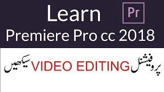 how to edit video in adobe premiere pro cc in hindi