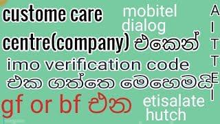 #imo imo hack how to get imo code from  dialog,mobitel,etisalate,airtel,hutch company sinhala
