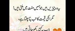 Скачать heart touching islamic quotes about life in urdu