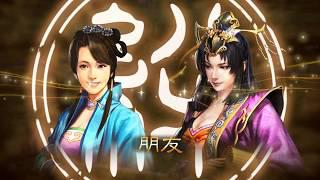 Romance of the Three Kingdoms XIII PK 52 Wealth Doesnt Mean Licentious