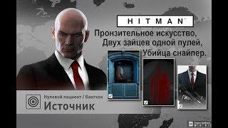 Hitman absolution trainer 1. 0 433. 1 skidrow download by.