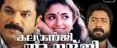 Скачать mr clean malayalam comedy full movie malayalam