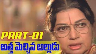 Krishna Telugu Full Movie Atha Mechina Alludu Part - 1 | Jayapradha ,  Vijayaniramala | Sithara