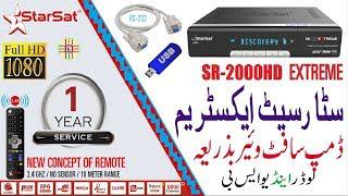(Part-1) How To Recover Starsat 2000HD Extreme By USB and Loader Complete  Detail in Urdu/Hindi