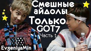 KPOP | СМЕШНЫЕ GOT7 #1 | TRY NOT TO LAUGH CHALLENGE | funny moments